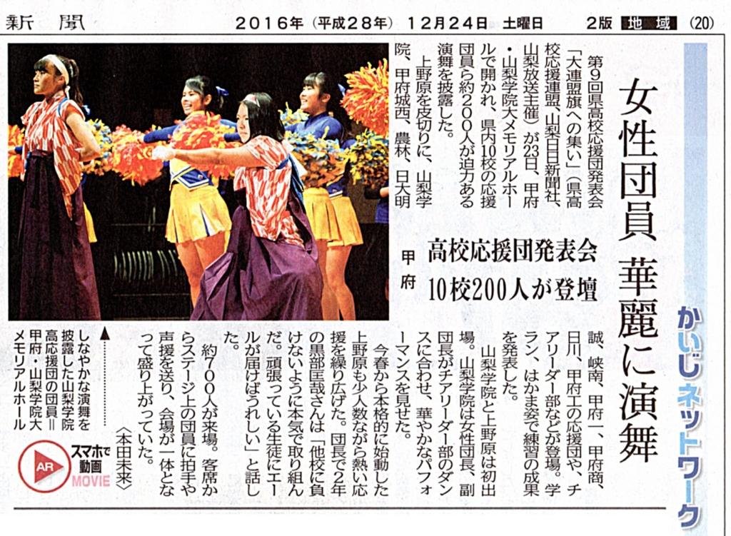 f:id:ouen_yamanashi:20161224075249j:plain
