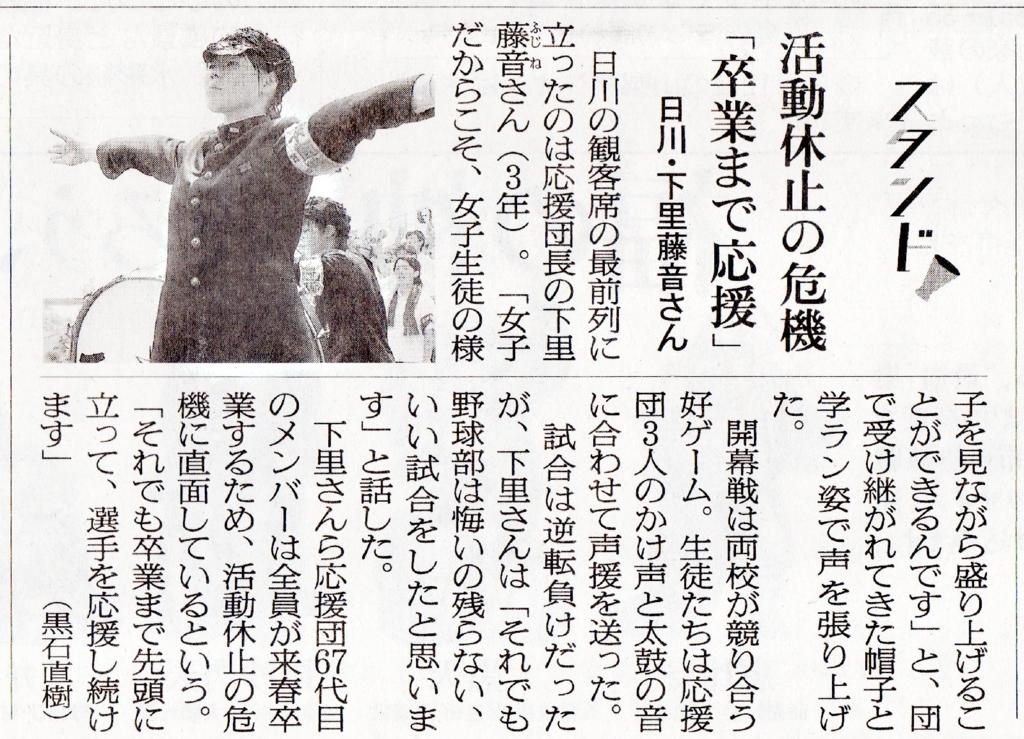 f:id:ouen_yamanashi:20170714123546j:plain