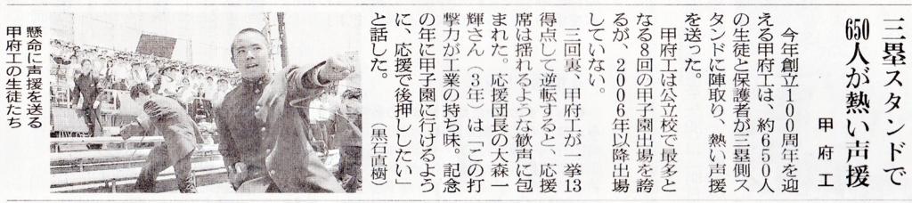 f:id:ouen_yamanashi:20170714123939j:plain