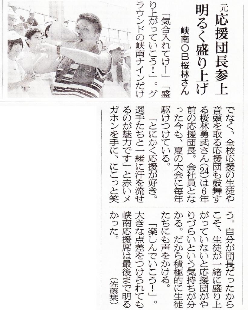 f:id:ouen_yamanashi:20170714124012j:plain