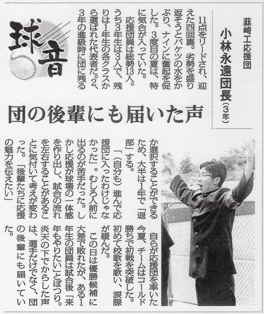 f:id:ouen_yamanashi:20170725082025j:plain