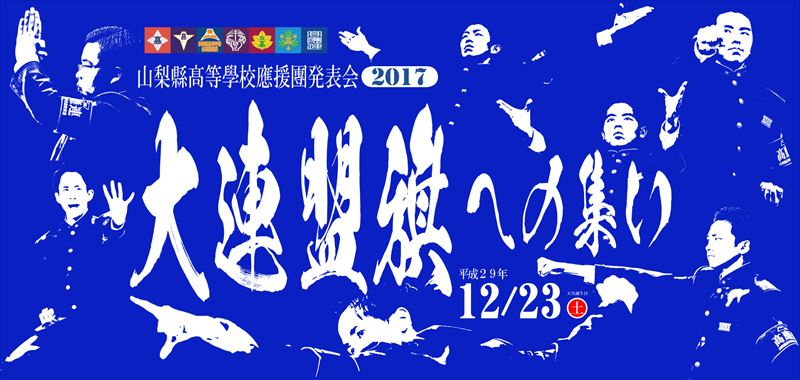 f:id:ouen_yamanashi:20171222055602j:plain
