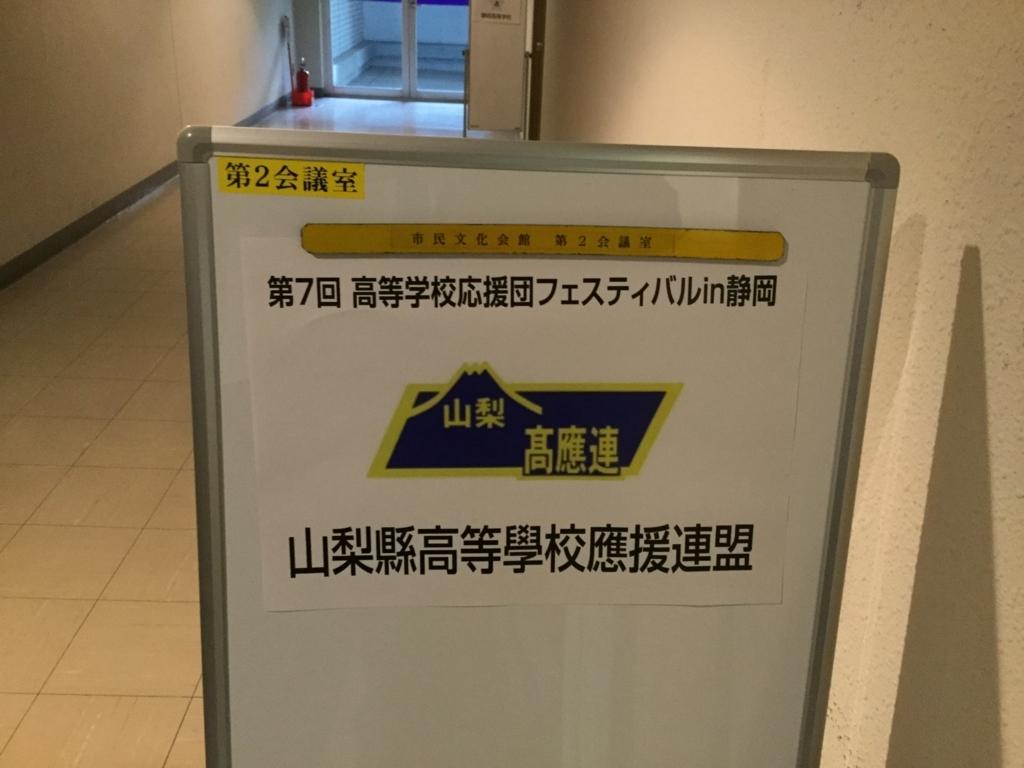 f:id:ouen_yamanashi:20180610175018j:plain