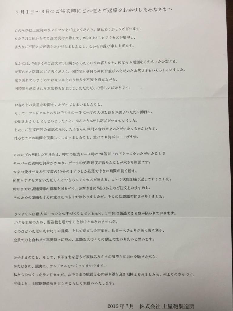 f:id:ouenjinsei:20160729212056j:plain
