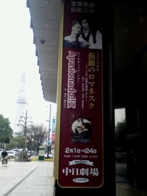 中日劇場@栄