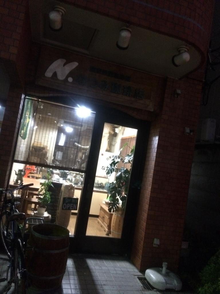 f:id:oujiro_coffee:20171114165510j:plain
