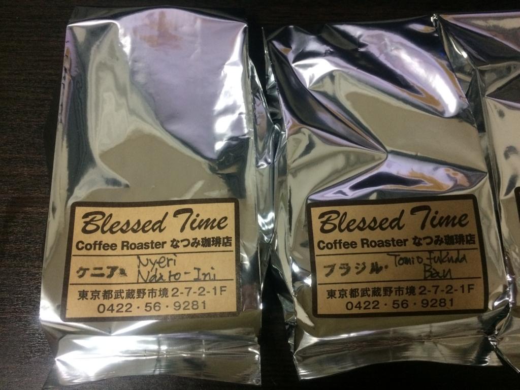 f:id:oujiro_coffee:20171114215227j:plain
