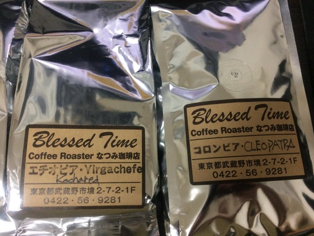 f:id:oujiro_coffee:20171114215231j:plain