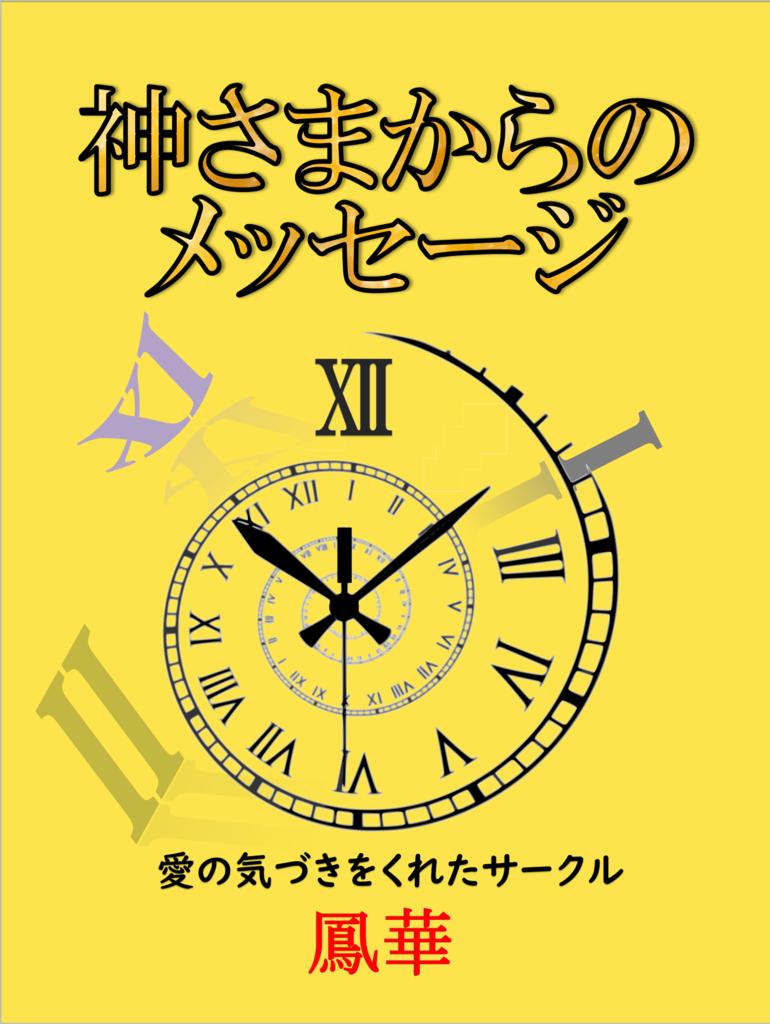 f:id:ouka-miraigaku:20181220155314p:plain