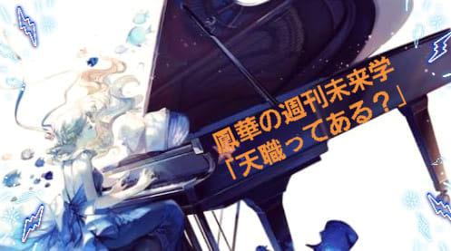 f:id:ouka-miraigaku:20200203214433j:plain