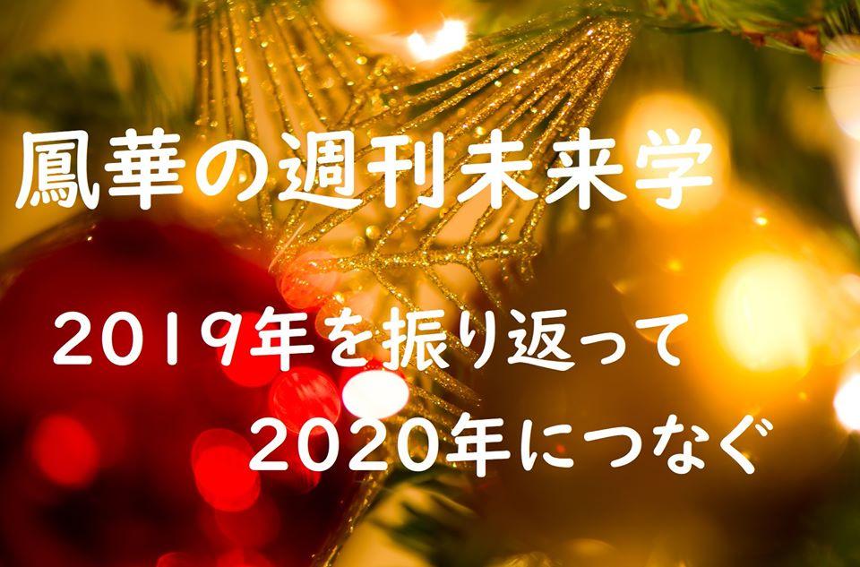 f:id:ouka-miraigaku:20200203221200j:plain