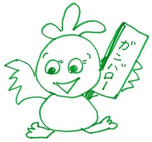 f:id:ouka-miraigaku:20200317195432p:plain