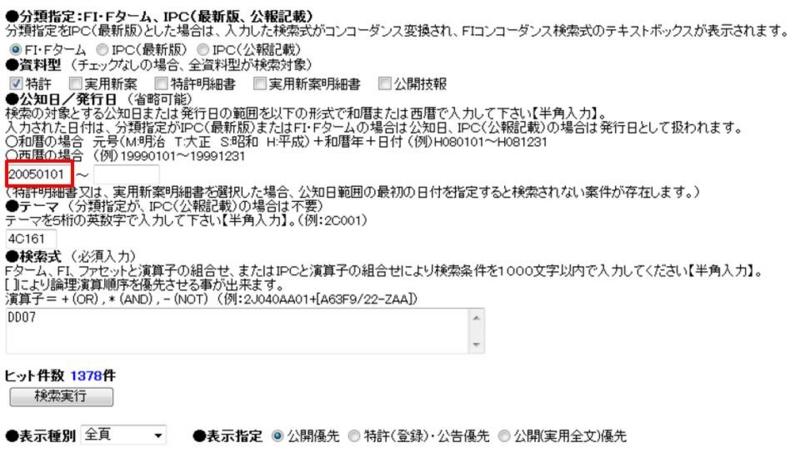 f:id:oukajinsugawa:20131229103800j:plain