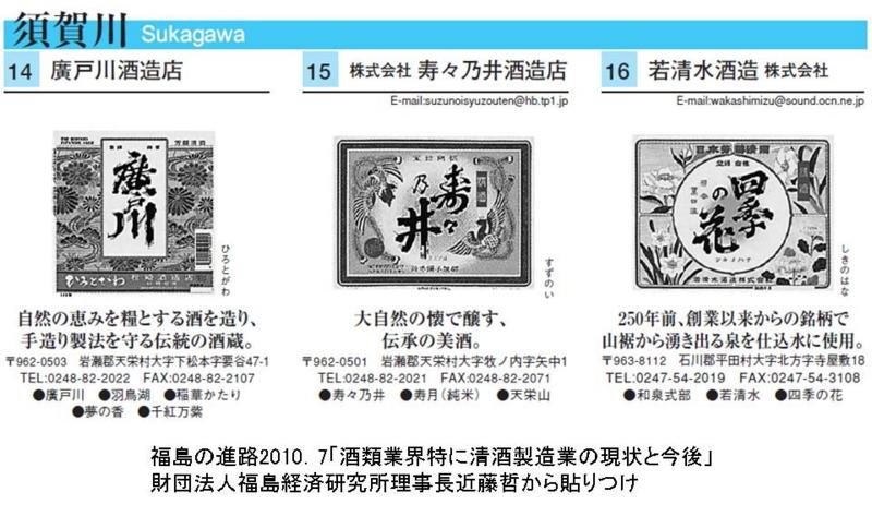 f:id:oukajinsugawa:20140326184155j:plain