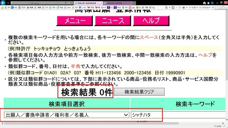 f:id:oukajinsugawa:20140517160749j:plain