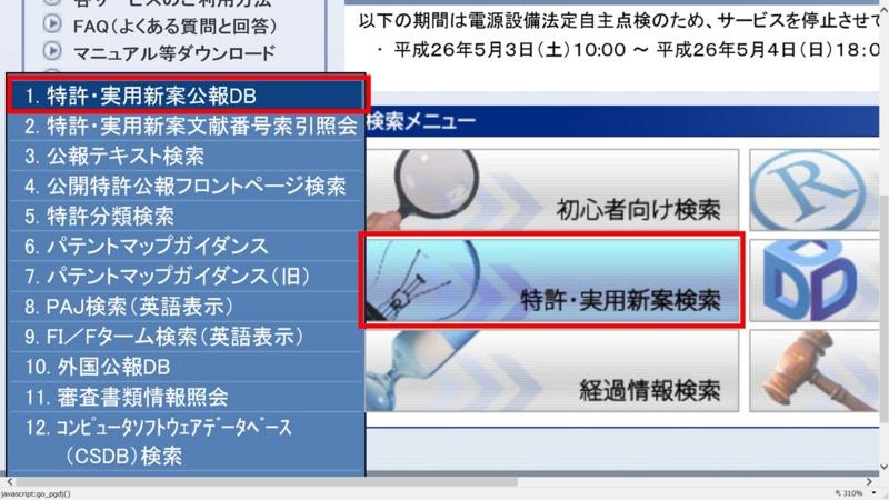 f:id:oukajinsugawa:20140602183441j:plain