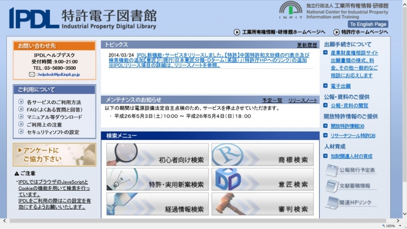 f:id:oukajinsugawa:20140602183501j:plain