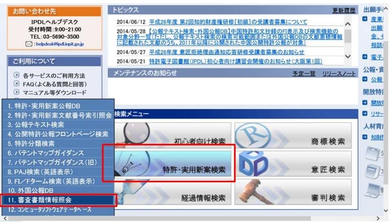 f:id:oukajinsugawa:20140612191103j:plain