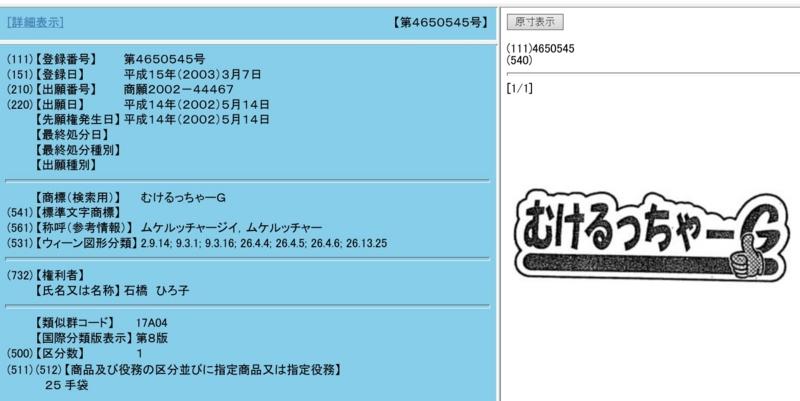 f:id:oukajinsugawa:20150112111959j:plain
