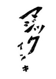 f:id:oukajinsugawa:20151019170133j:plain