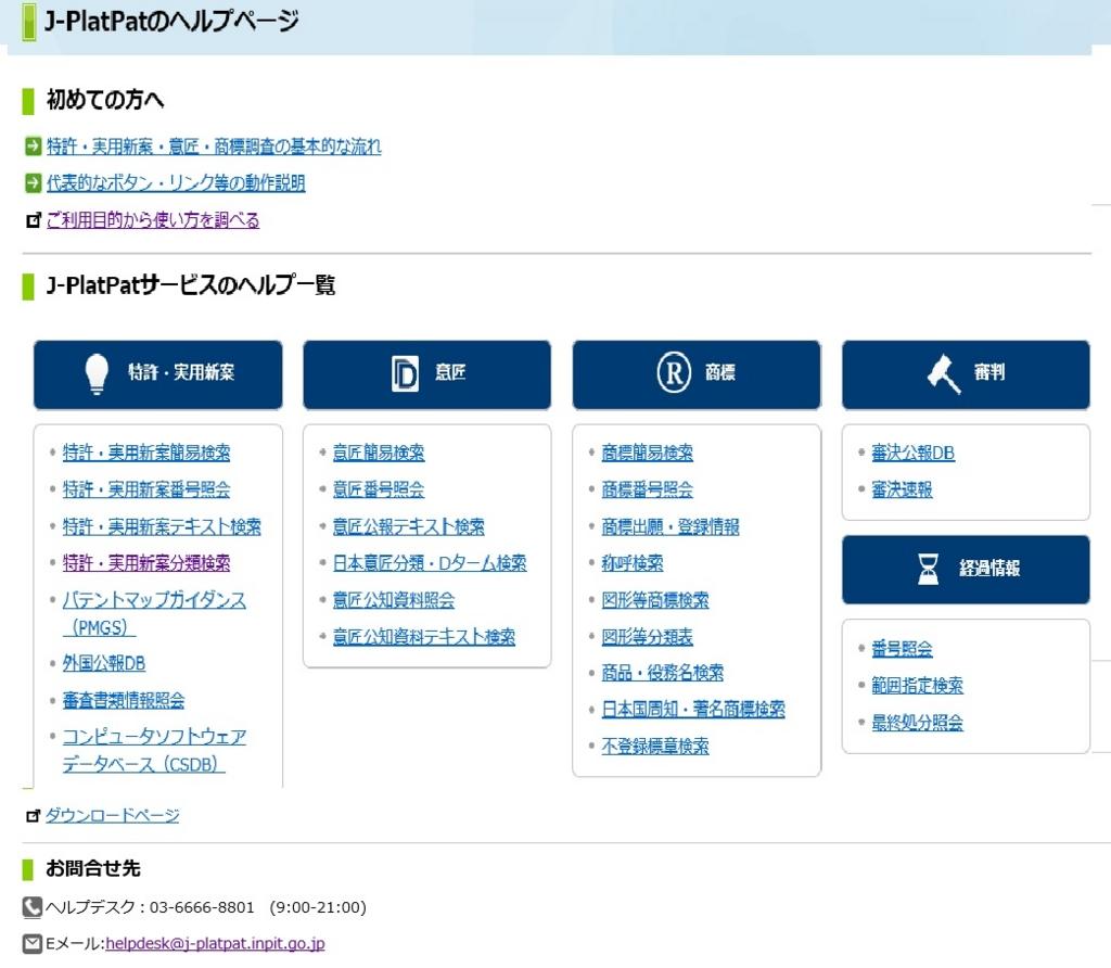 f:id:oukajinsugawa:20160603150134j:plain