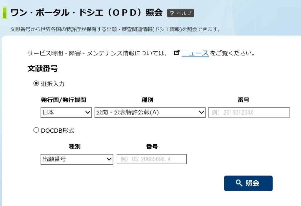 f:id:oukajinsugawa:20160725093311j:plain