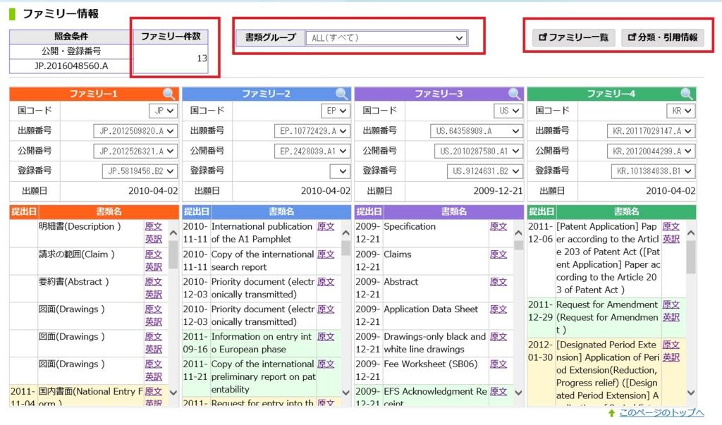 f:id:oukajinsugawa:20160725093451j:plain