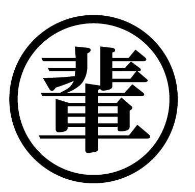 f:id:oukajinsugawa:20161205102559j:plain