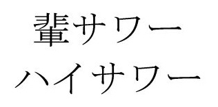 f:id:oukajinsugawa:20161205102756j:plain