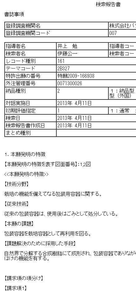 f:id:oukajinsugawa:20170223161422j:plain