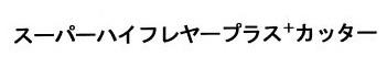f:id:oukajinsugawa:20170308162345j:plain