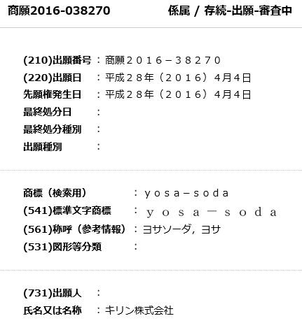 f:id:oukajinsugawa:20170309144220j:plain