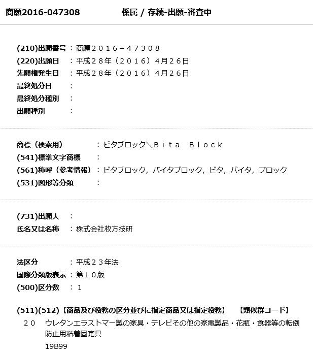 f:id:oukajinsugawa:20170309145550j:plain