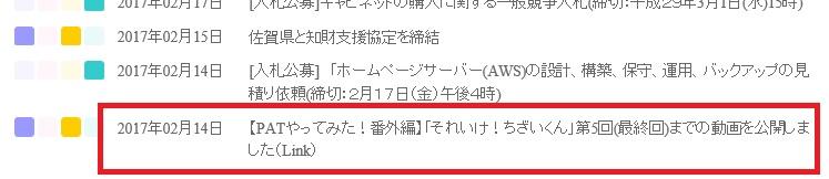 f:id:oukajinsugawa:20170314122847j:plain