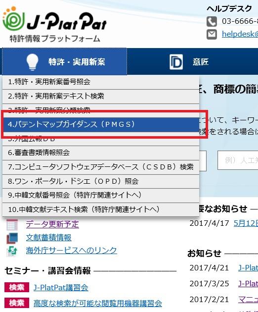f:id:oukajinsugawa:20170424151402j:plain