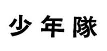 f:id:oukajinsugawa:20170501085256j:plain