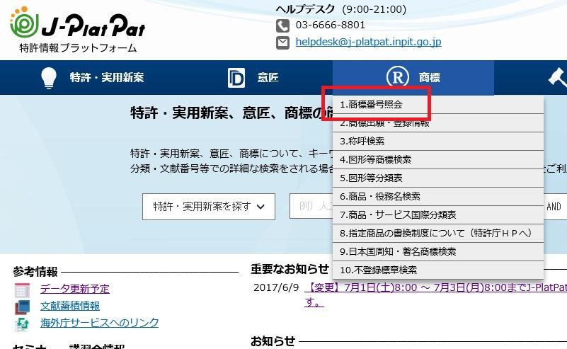 f:id:oukajinsugawa:20170618150356j:plain