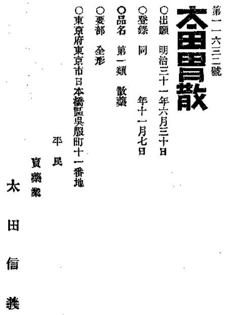 f:id:oukajinsugawa:20170618161044j:plain