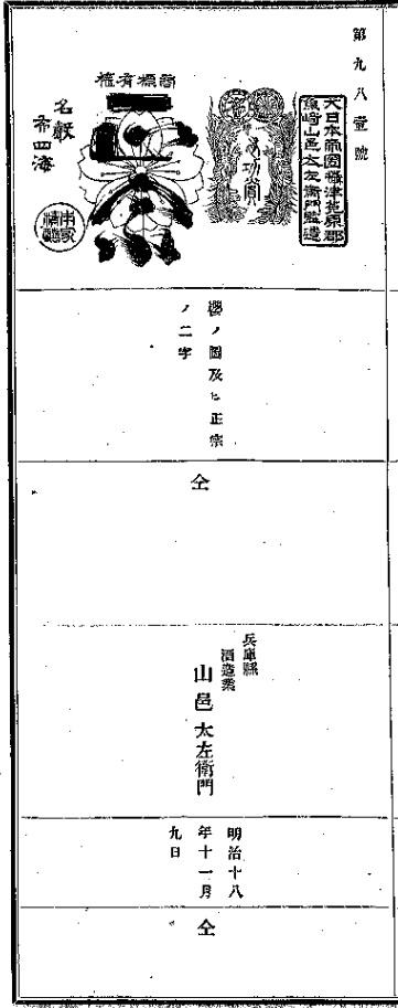 f:id:oukajinsugawa:20170620165704j:plain
