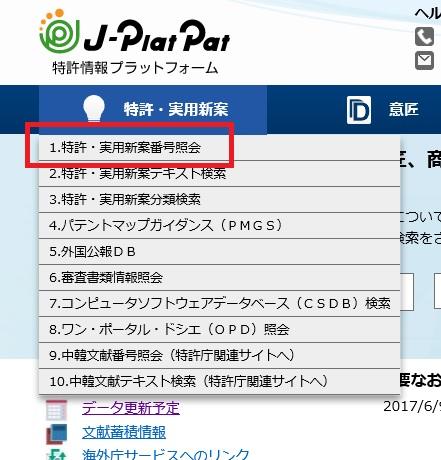 f:id:oukajinsugawa:20170626111625j:plain