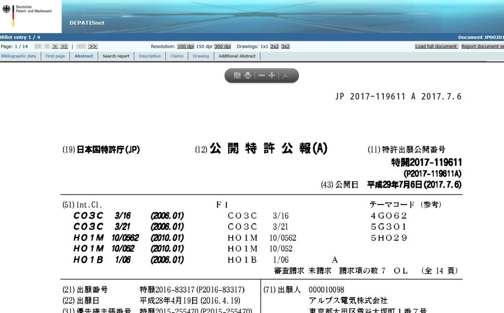 f:id:oukajinsugawa:20170802163410j:plain