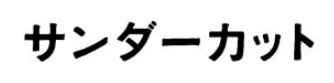f:id:oukajinsugawa:20170914083526j:plain