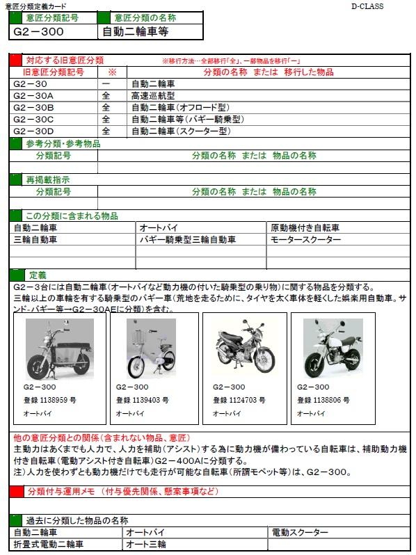 f:id:oukajinsugawa:20170927151947j:plain