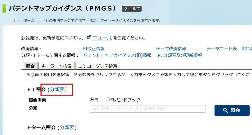 f:id:oukajinsugawa:20190228085605j:plain