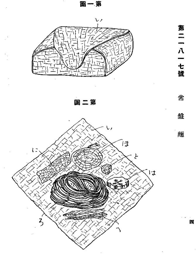 f:id:oukajinsugawa:20190228090059j:plain