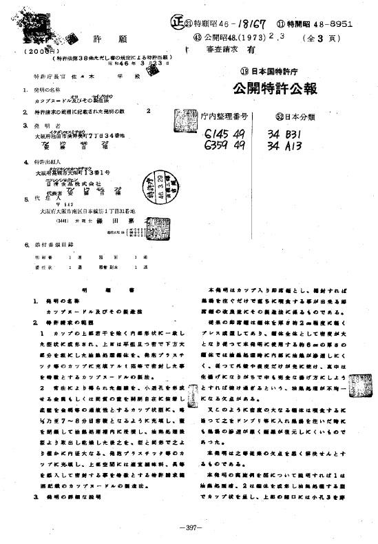 f:id:oukajinsugawa:20190301130345j:plain