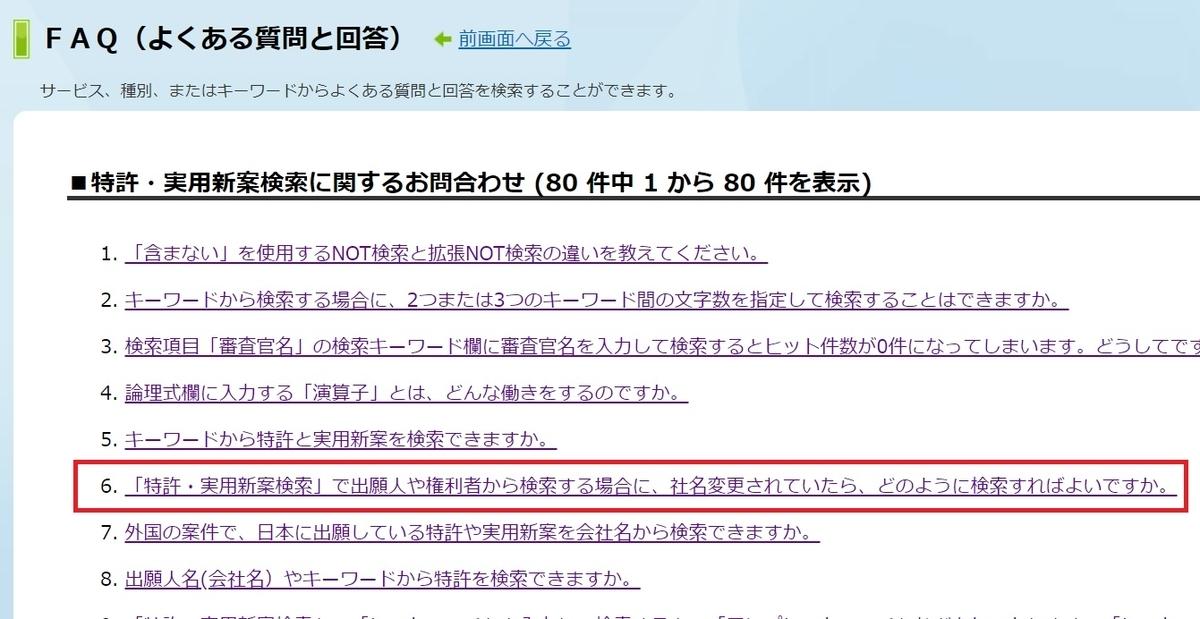 f:id:oukajinsugawa:20190314151205j:plain