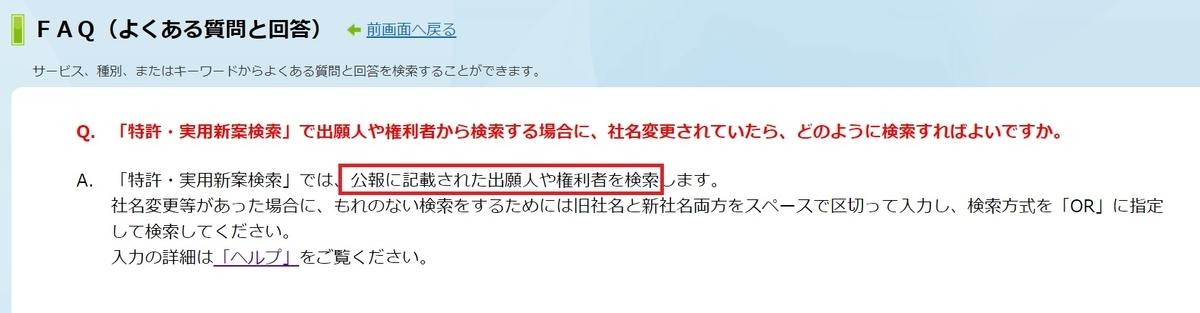 f:id:oukajinsugawa:20190314151225j:plain