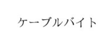 f:id:oukajinsugawa:20190315110247j:plain