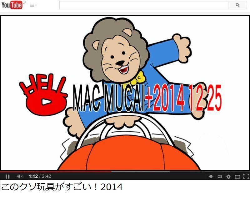 f:id:oumagatetsu:20141225004343j:plain